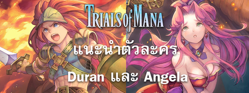 Trials of Mana: Duran & Angela Story